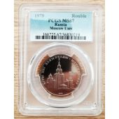 RUSSIA USSR - 1 ROUBLE UNC COIN 1979 YEAR Y#164 MGU UNIVERSITY OLYMPIC MS67 PCGS