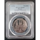 RUSSIA USSR 1 ROUBLE UNC COIN 1978 YEAR Y#153.2 KREMLIN CLOCK ERROR VI MS66 PCGS