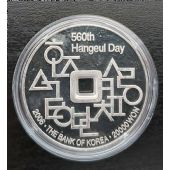SOUTH KOREA SILVER PROOF 20000 WON COIN 2006 YEAR KM#104 560th Hangeul Alphabet